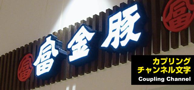 カプリングチャンネル文字